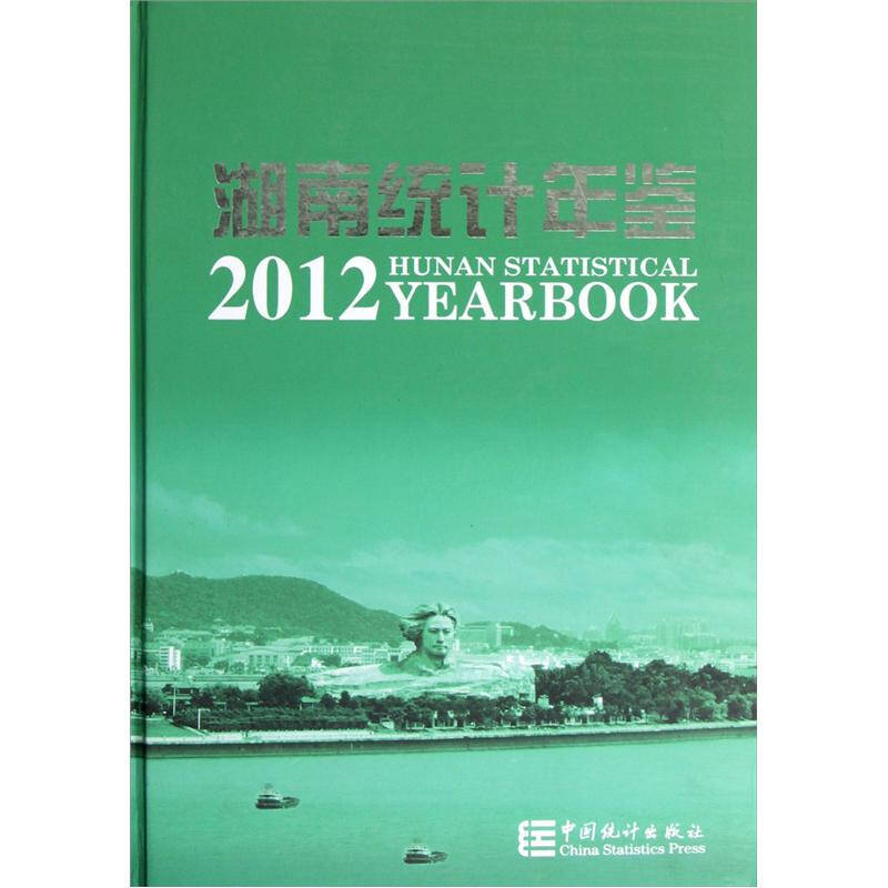 湖南统计年鉴2012