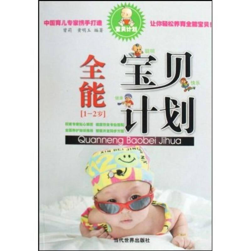 全能宝贝计划(1-2岁)