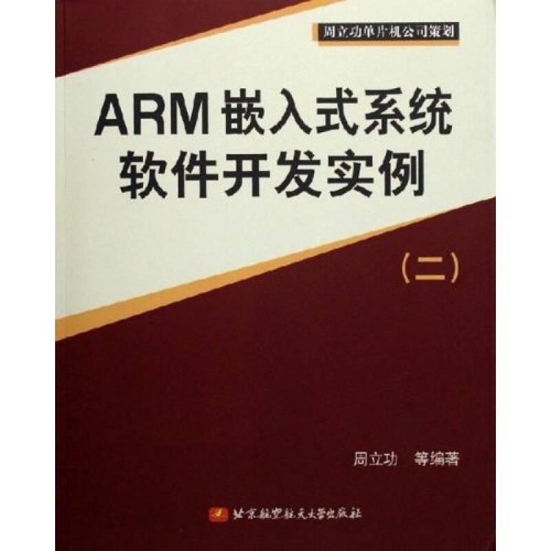 ARM嵌入式系统软件开发实例2