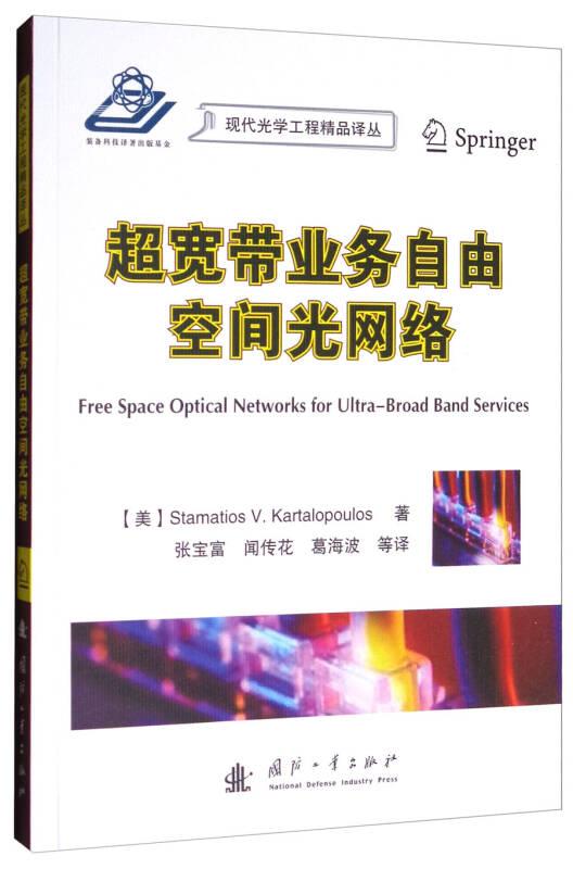 现代光学工程精品译丛:超宽带业务自由空间光网络