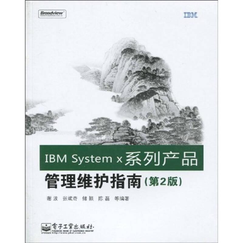 IBM System x系列产品管理维护指南(第2版)
