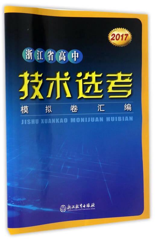 浙江省高中技术选考模拟卷汇编(2017)
