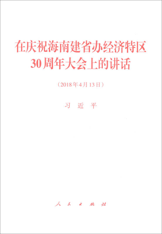 在庆祝海南建省办经济特区30周年大会上的讲话(2018年4月13日)