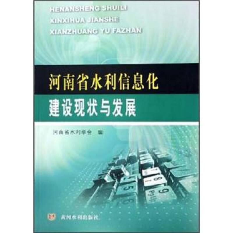河南省水利信息化建设现状与发展