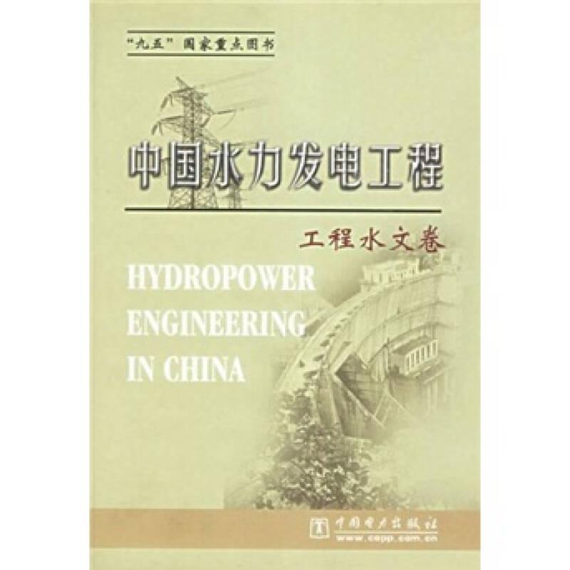 中国水力发电工程(工程水文卷)