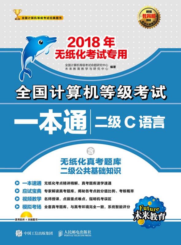 2018年无纸化考试专用 全国计算机等级考试一本通 二级C语言