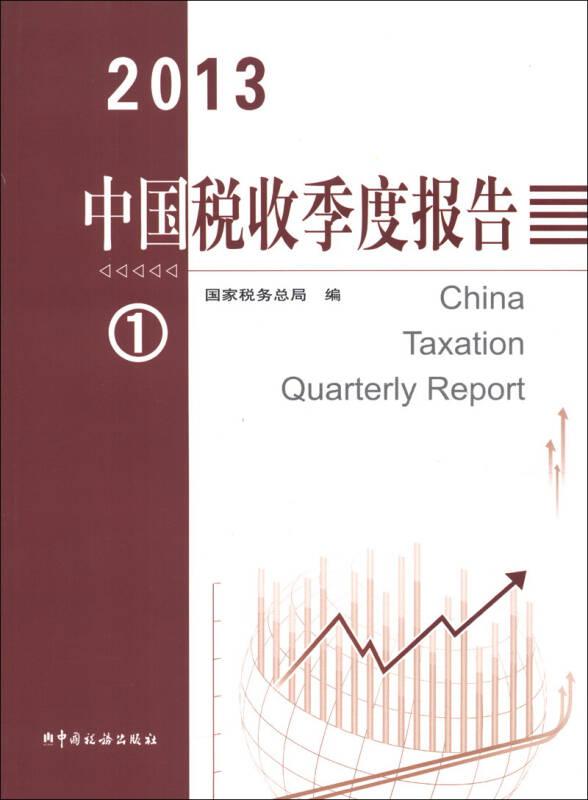 中国税收季度报告1(2013)