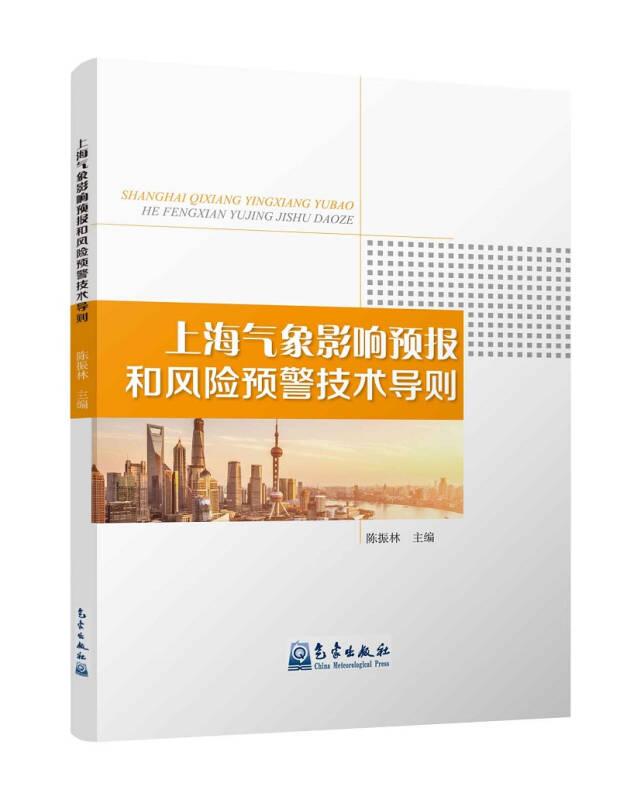 上海气象影响预报和风险预警技术导则