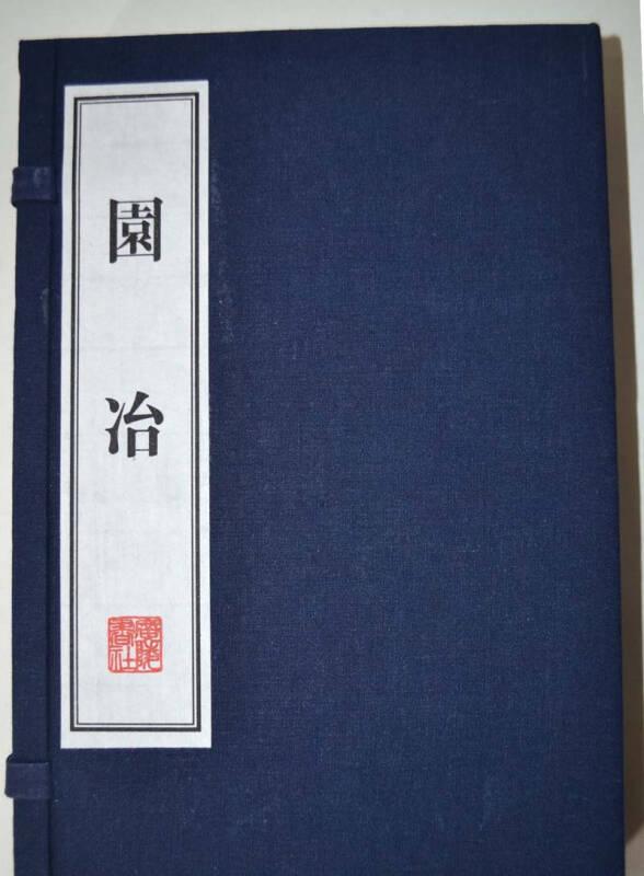 园冶(线装共2册)/文华丛书系列