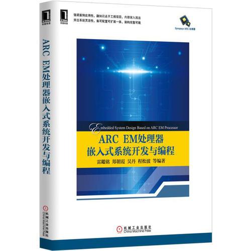 ARC EM处理器嵌入式系统开发与编程
