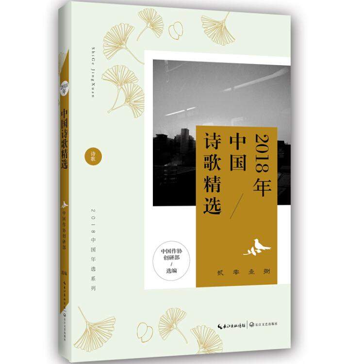 2018年中国诗歌精选
