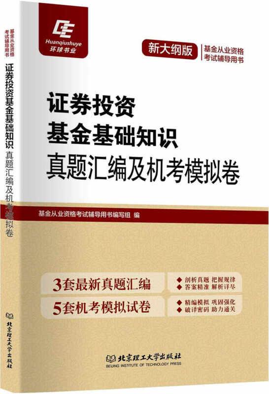 证券投资基金基础知识:真题汇编及机考模拟卷