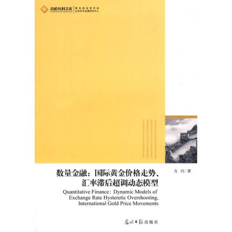 数量金融:国际黄金价格走势,汇?#25163;?#21518;超调动态模型