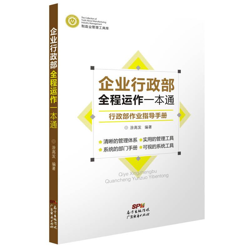 制造业管理工具库 企业行政部全程运作一本通:行政部作业指导手册
