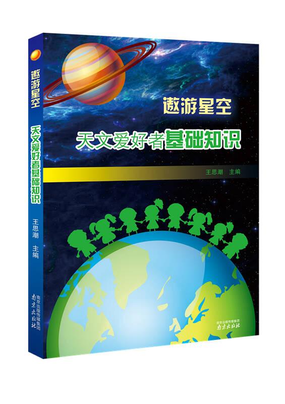 遨游星空:天文爱好者基础知识