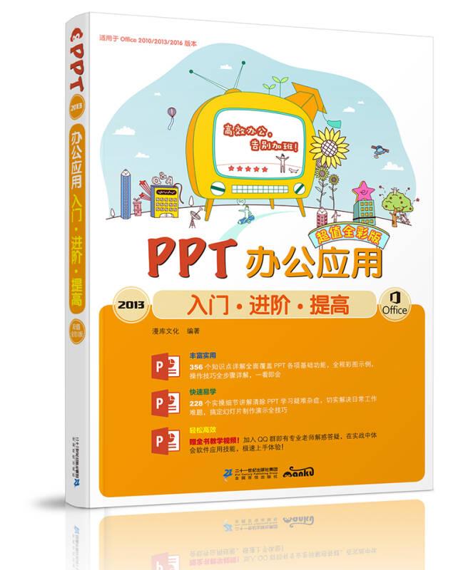 PPT 2013办公应用入门·进阶·提高(超值全彩版)