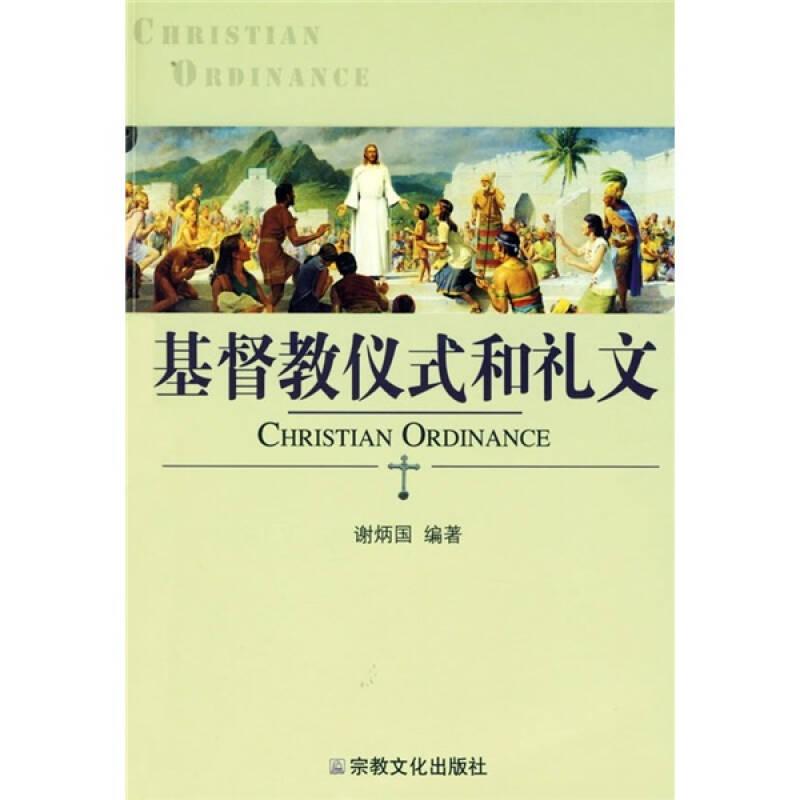基督教仪式和礼文