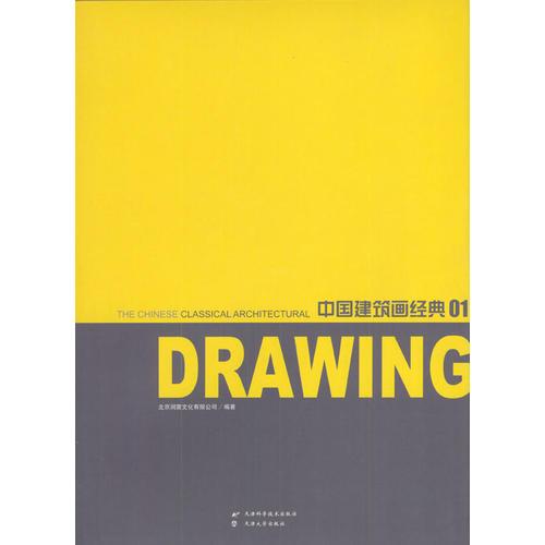 中国建筑画经典(两册)