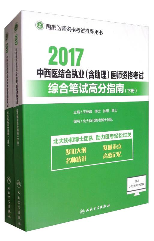 2017中西医结合执业(含助理)医师资格考试综合笔试高分指南(套装上下册)