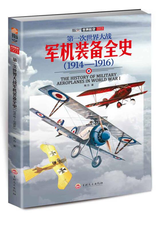 第一次世界大战军机装备全史(1914—1916)