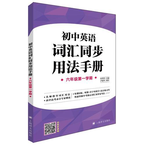 初中英语词汇同步用法手册(六年级第一学期)