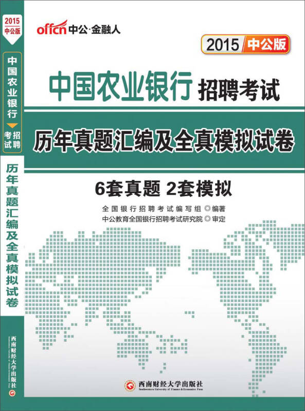中公版·2015中国农业银行招聘考试:历年真题汇编及全真模拟试卷
