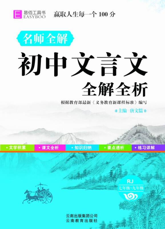 初中文言文全解全析 人教版七年级 九年级(GS17)
