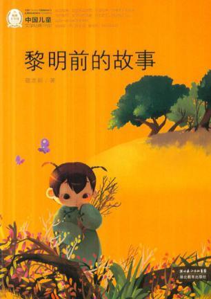中国儿童文学经典100部
