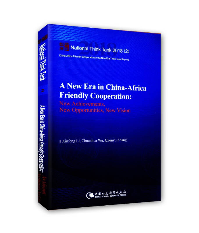 新时代中非友好合作:新成就、新机遇、新愿景