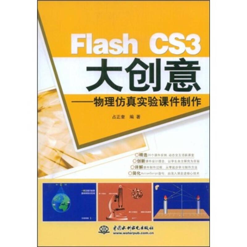 Flash CS3大创意:物理仿真实验课件制作