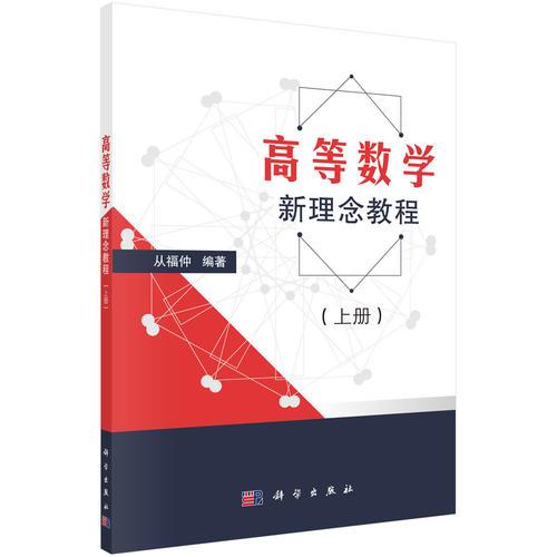 高等数学新理念教程(上下册)