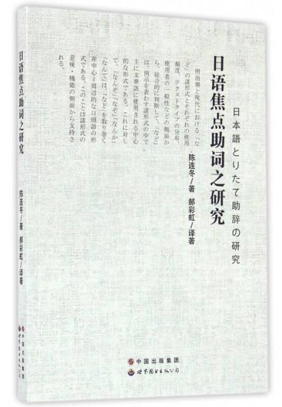日语焦点助词之研究