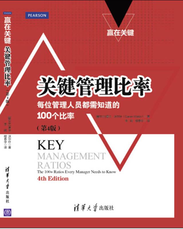 赢在关键·关键管理比率:每位管理人员都需知道的100个比率(第4版)