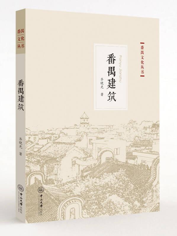 番禺文化丛书:番禺建筑