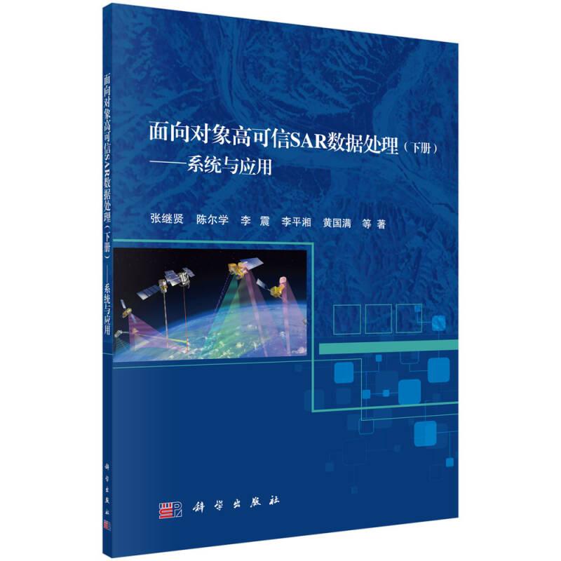 面向对象高可信SAR数据处理(下册)——系统与应用