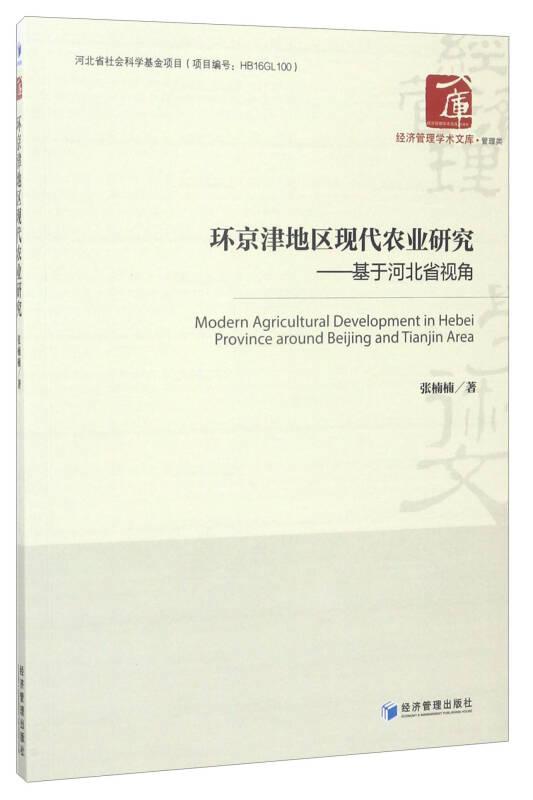 经济管理学术文库·管理类 环京津地区现代农业研究:基于河北省视角