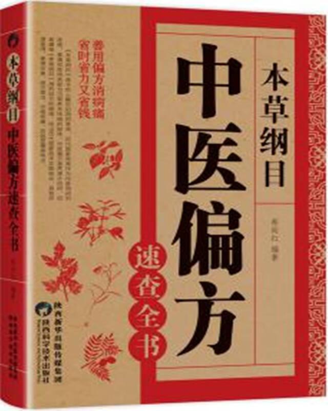 本草纲目:中医偏方速查全书