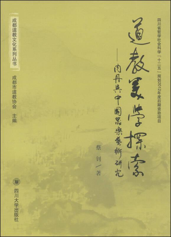 成都道教文化系列丛书·道教美学探索:内丹与中国器乐艺术研究