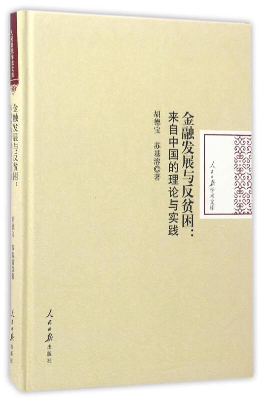 金融发展与反贫困:来自中国的理论与实践/人民日报学术文库