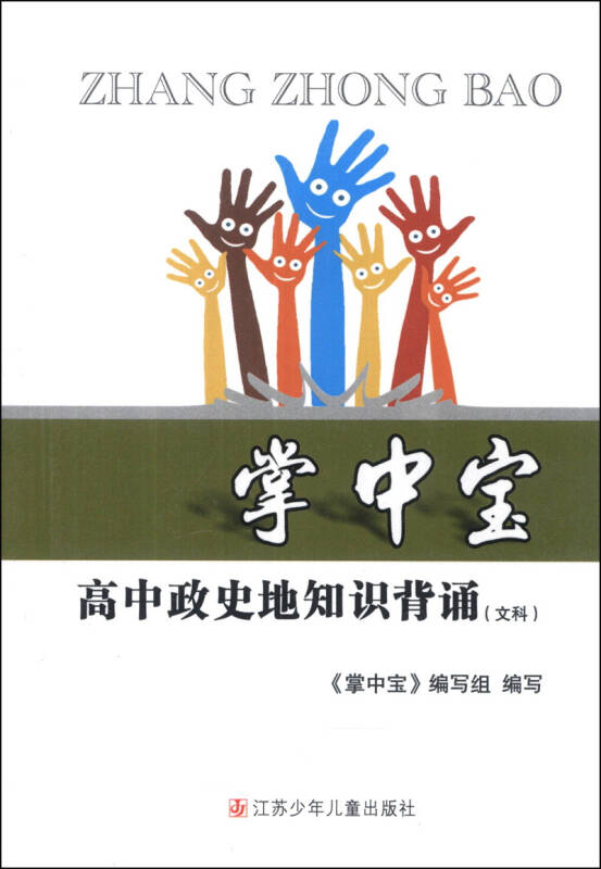 掌中宝:高中政史地知识背诵(文科)