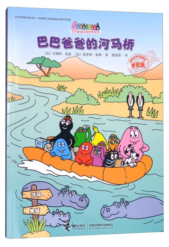 巴巴爸爸的河马桥/巴巴爸爸环游世界系列