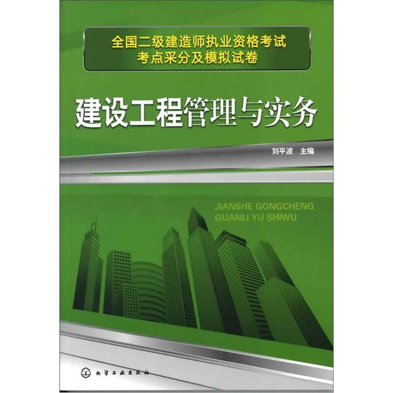 全国二级建造师执业资格考试考点采分及模拟试卷:建筑工程管理与实务