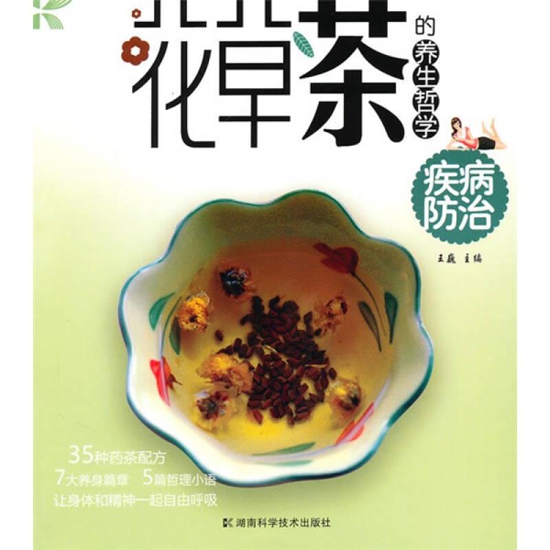 花草茶的养生哲学:疾病防治