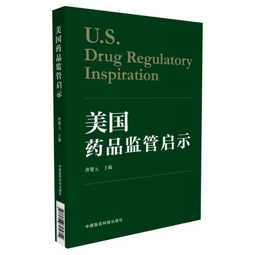 美国药品监管启示