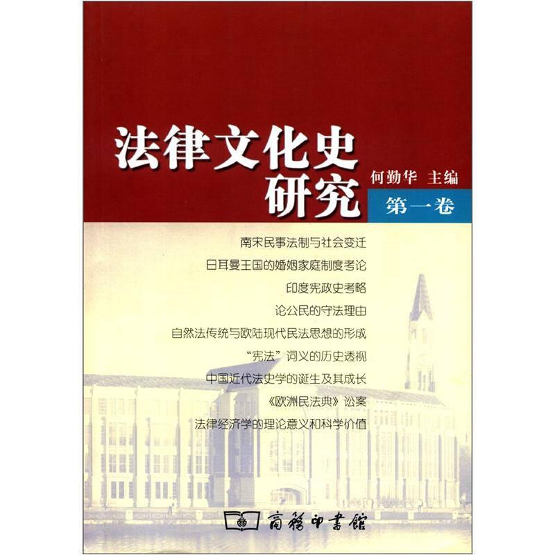 法律文化史研究(第1卷)