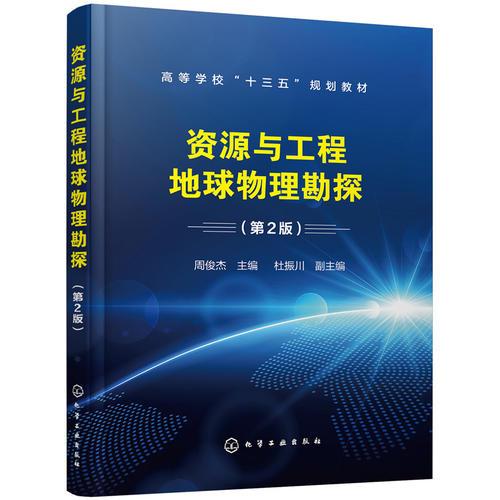资源与工程地球物理勘探(周俊杰)(第2版)
