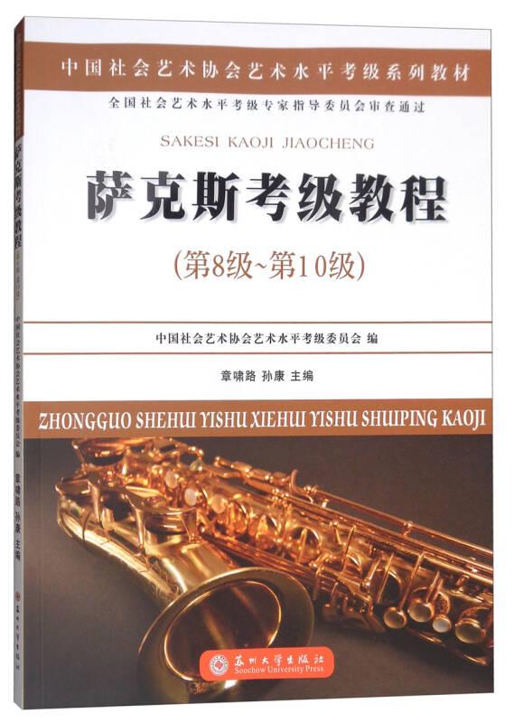 萨克斯考级教程(第八级~第十级)/中国社会艺术协会社会艺术水平考级系列教材