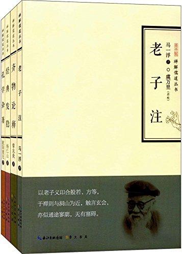 禅解儒道丛书·第二辑:老子注+齐物论释+经典发隐等(套装共4册)