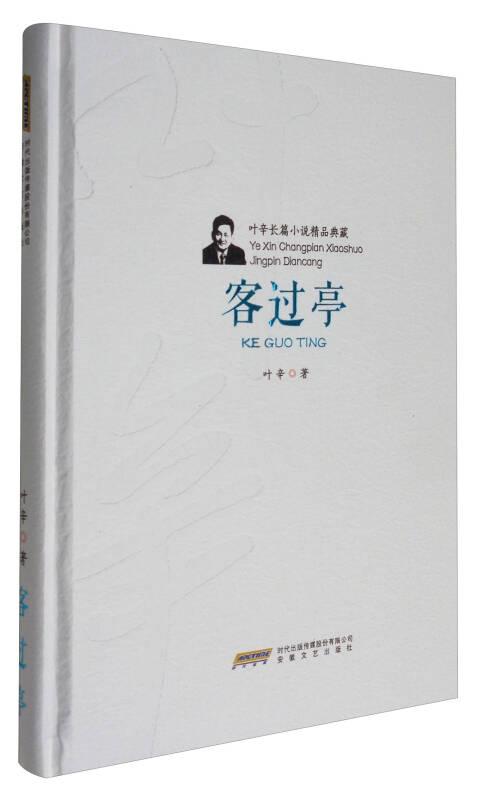 叶辛长篇小说精品典藏:客过亭(精)