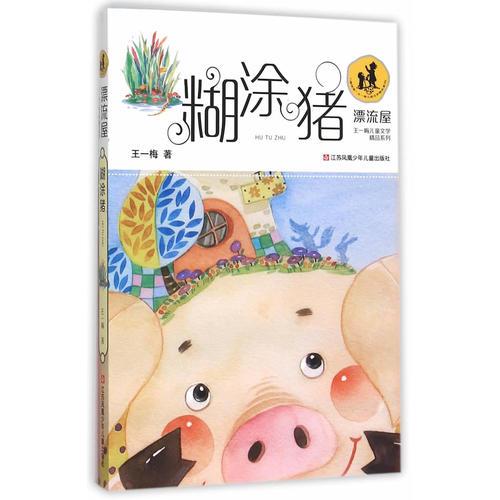 """""""漂流屋""""王一梅儿童文学精品系列--糊涂猪"""